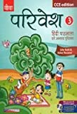 img - for Parivesh Hindi Pathmala - 3, With Cd book / textbook / text book