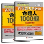 Read Online Xiao Xiurong 2016 PubMed political proposition al 1000 title (updated 20% + title + supporting video explaining the whole microblogging Q)(Chinese Edition) pdf epub