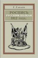 Rospis russkim polkam 1812 goda. Spravochnik o polkah regulyarnoy pehoty i kavalerii 1812 g.