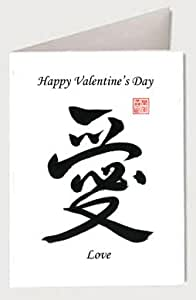 Valentine 39 S Day Card Chinese Calligraphy