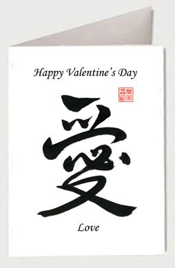 Amazoncom Valentines Day Card  Chinese Calligraphy Love with