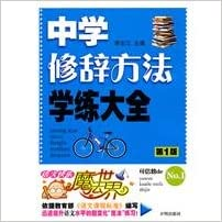 Secondary School Training Daquan Rhetoric The Language Magical - World no 1 language