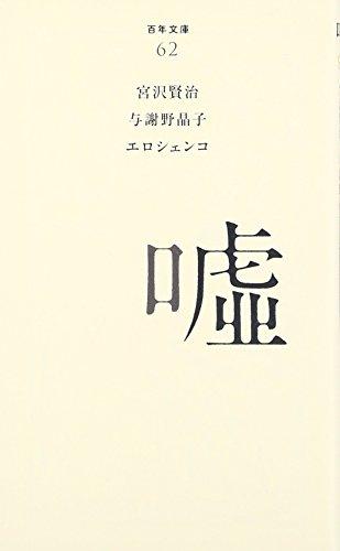(062)嘘 (百年文庫)