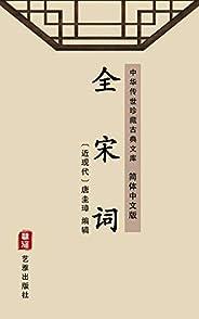 全宋词(简体中文版): 中华传世珍藏古典文库 (Chinese Edition)
