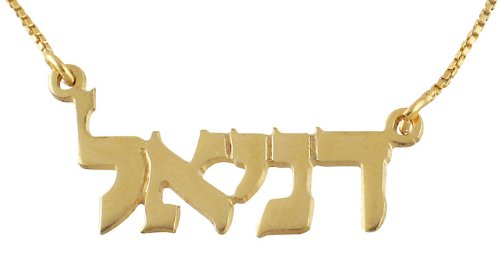 24k Gold Plated Personalized Hebrew Name Necklace - Block - In Sterling Mall Heights