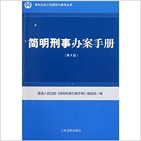 Book Concise criminal investigation Manual (4th Edition) (Chinese Edition)