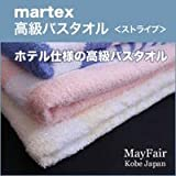 Martex (マーテックス)高級バスタオル(ストライプ) (BLUE)