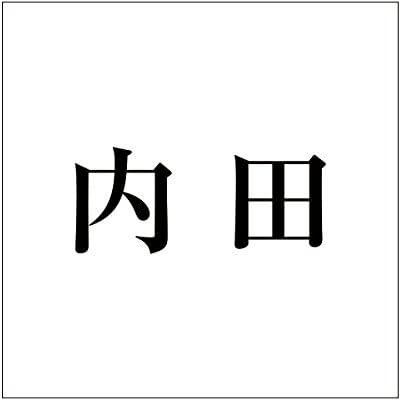 切文字 カッティングシート 明朝文字 ブラック 200×200mm表札板用 内田 オーダーメイド 納期8営業日