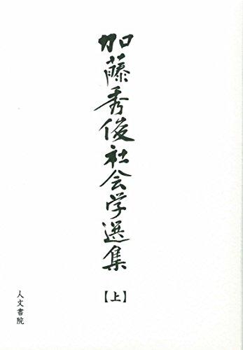 加藤秀俊社会学選集 上巻