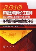 2010 Environmental Impact Assessment Note points engineer professional qualification examination and simulation papers: environmental impact assessment case studies(Chinese Edition)