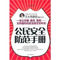 Download civil security manual(Chinese Edition) ebook