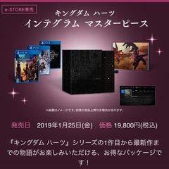 PlayStation4 Kingdom Hearts III PS4 integram Integra Masterpiece Limited Box