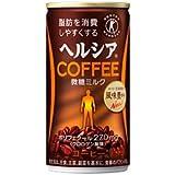 花王 ヘルシアコーヒー微糖ミルク 185g×30本 2ケース 4901301287625 特保 トクホ