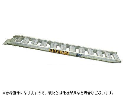 【日軽】 鉄/ゴムクローラー兼用アルミブリッジ PXF35-270-40 【ベロ式】 【全長2850×有効幅400(mm)】 【最大積載3.5t/セット(2本)】 B003GZB2GM