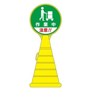 ロードポップサイン 作業中 注意!! RP-18 【単品】 ds-1717848 B01M2AOSPK