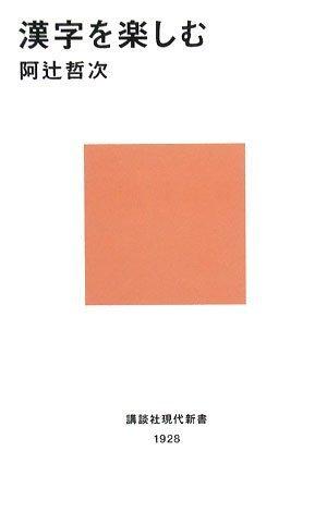 漢字を楽しむ (講談社現代新書 1928)