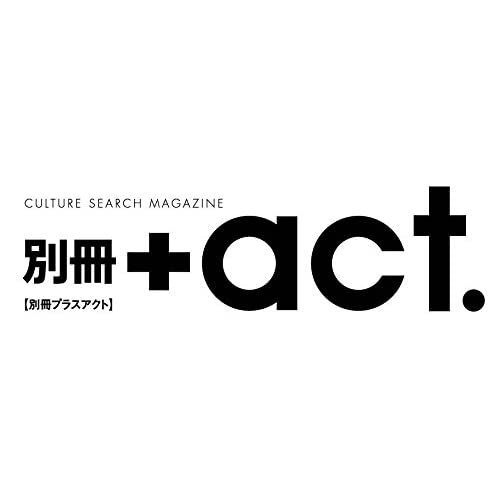 別冊+act. Vol.34 表紙画像