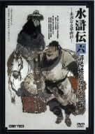 特選篇 水滸伝 6.潯陽楼に反詩を吟ず [DVD]DNN-1074