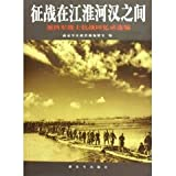 img - for battle between two opposing powers in the JAC: Selected Memoirs of the New Fourth Army officers and men of War (Paperback) book / textbook / text book