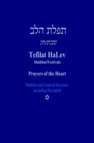 Tefilat HaLev - Shabbat and Festivals: An Engaging Siddur with Transliteration and Graphics (Hebrew Edition)