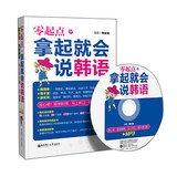 Download Beginners Pick would say Korean ( supplied MP3 CD and Hujiang 20 yuan learning card )(Chinese Edition) pdf epub