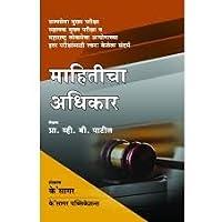 Mahiticha Adhikar - K'Sagar
