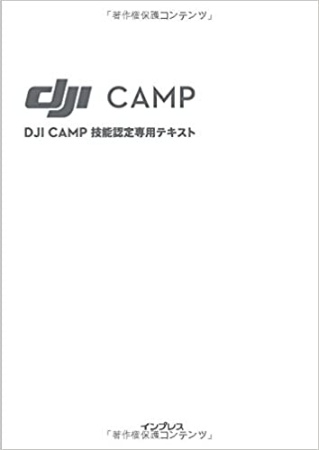 DJI CAMP技能認定専用テキスト 第三版