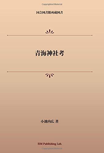 青海神社考 (パブリックドメイン NDL所蔵古書POD)