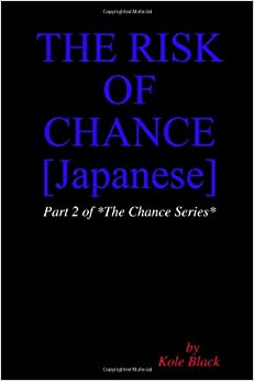 The Risk Of Chance [Japanese Edition]