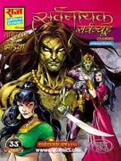 Raj Comics Thrill Horror Suspense Pdf