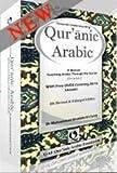 img - for Towards Understanding Qur'nic Arabic: Elementary: A Manual Teaching Arabic Through the Qur'n book / textbook / text book