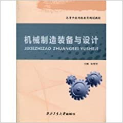 Network Education College Planning Materials Machinery And Equipment And Design Chinese Edition Yang Xue Bao 9787561227664 Amazon Com Books