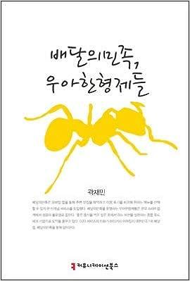 Delivery of ethnic, elegant brothers (Korean Edition): Kwak