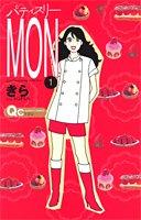 パティスリーMON 1 (クイーンズコミックス)
