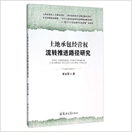 Book Study on the path of the transfer of land contract management right(Chinese Edition)