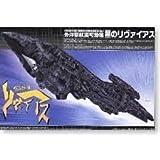 青島文化教材社 1/400 無限のリヴァイアス No.01 外洋型航宙可潜艦 黒のリヴァイアス