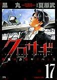 クロサギ 17 (ヤングサンデーコミックス)
