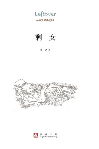 Read Online Leftover Women (Chinese Edition) ebook