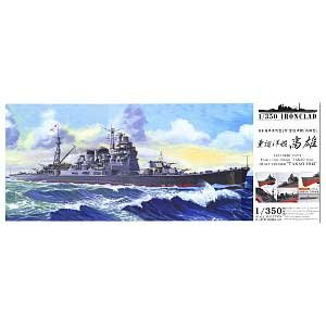1/350 IRON CLAD TAKAO 1942 (First Limited Edition)