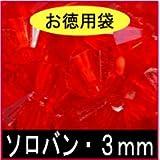 お徳用プラビーズ アクリルビーズ・ソロバン型3mm ライトシャム 明るい赤 20グラム入り!