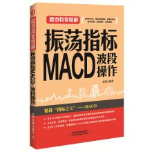 Download MACD MACD: band operation(Chinese Edition) pdf