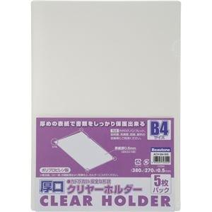 生活日用品 (まとめ買い) 厚口クリヤーホルダー(クリアホルダー) B4 クリヤー ACH-B4-W5 1パック(5枚) 【×10セット】 B074JSFGTZ