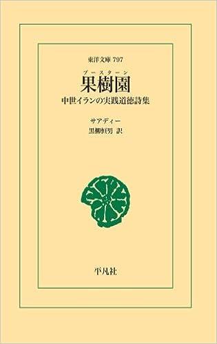 果樹園 (東洋文庫) | サアディー...