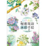 Download 12 months of secret talks watercolor hand-painted(Chinese Edition) ebook
