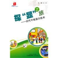 Significant exploration trip - Modern flat-panel display technology. high-tech science books(Chinese Edition)