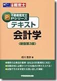 テキスト 会計学 (不動産鑑定士Pシリーズ)