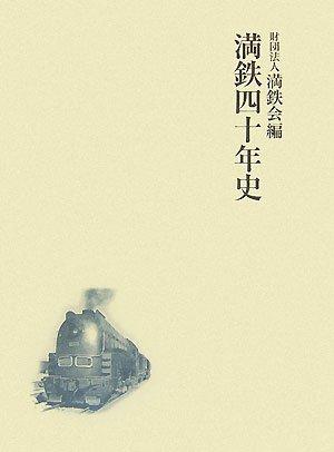 Download Mantetsu yonjūnenshi pdf epub