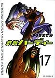 鉄腕バーディー 17 (ヤングサンデーコミックス)(ゆうき まさみ)