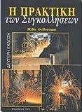 img - for i praktiki ton sygkolliseon /                             book / textbook / text book