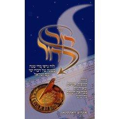 Dor L'Dor Timeline (Hebrew Only) ebook